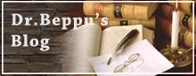Dr.Beppuのブログ