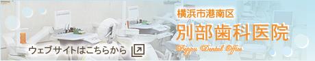 横浜市港南区の別部歯科医院